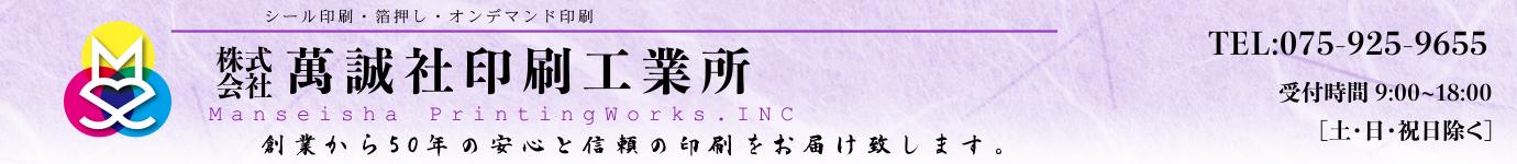 株式会社萬誠社印刷工業所